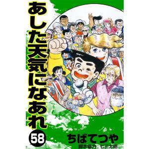 あした天気になあれ (58) 電子書籍版 / ちば てつや|ebookjapan