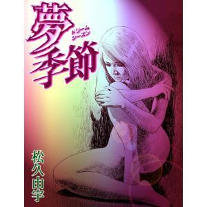 【初回50%OFFクーポン】夢季節 ―DREAM SEASON― 電子書籍版 / 松久由宇 ebookjapan