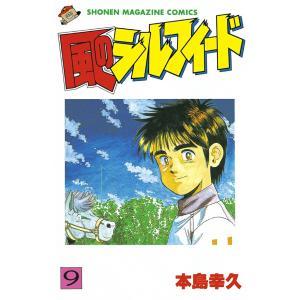 風のシルフィード (9) 電子書籍版 / 本島幸久|ebookjapan