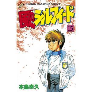 風のシルフィード (15) 電子書籍版 / 本島幸久|ebookjapan