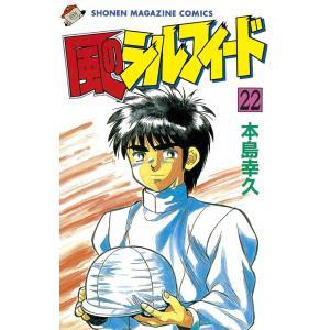 風のシルフィード (22) 電子書籍版 / 本島幸久|ebookjapan
