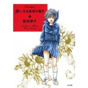 赤い文化住宅の初子 電子書籍版 / 松田洋子|ebookjapan
