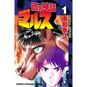 蒼き神話マルス (1) 電子書籍版 / 本島幸久|ebookjapan
