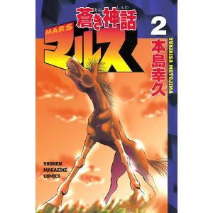 蒼き神話マルス (2) 電子書籍版 / 本島幸久|ebookjapan