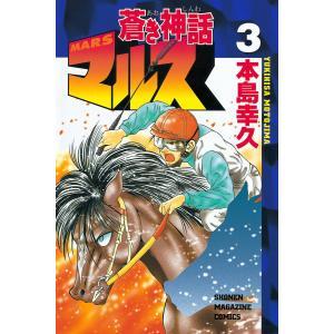 蒼き神話マルス (3) 電子書籍版 / 本島幸久|ebookjapan