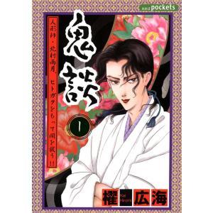 鬼談 (1) 電子書籍版 / 櫂広海|ebookjapan