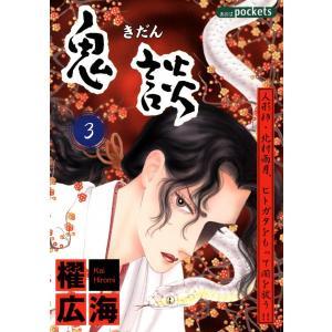 鬼談 (3) 電子書籍版 / 櫂広海|ebookjapan