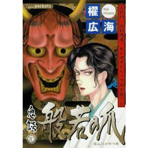 鬼談 (10) 般若の爪 電子書籍版 / 櫂広海|ebookjapan
