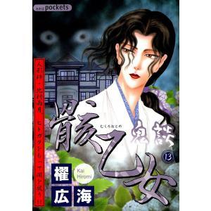 鬼談 (13) 骸乙女 電子書籍版 / 櫂広海|ebookjapan