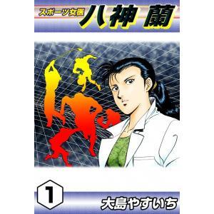 スポーツ女医 八神蘭 (1) 電子書籍版 / 大島やすいち|ebookjapan