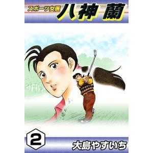 スポーツ女医 八神蘭 (2) 電子書籍版 / 大島やすいち|ebookjapan