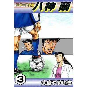 スポーツ女医 八神蘭 (3) 電子書籍版 / 大島やすいち|ebookjapan