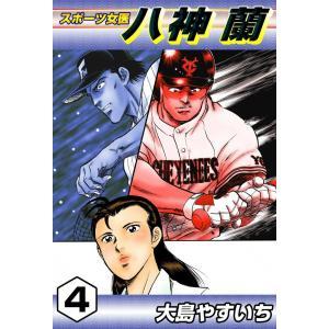 スポーツ女医 八神蘭 (4) 電子書籍版 / 大島やすいち|ebookjapan
