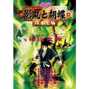 影丸と胡蝶 電子書籍版 / 横山 光輝|ebookjapan