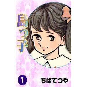 島っ子 (1) 電子書籍版 / ちばてつや|ebookjapan