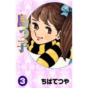 島っ子 (3) 電子書籍版 / ちばてつや|ebookjapan