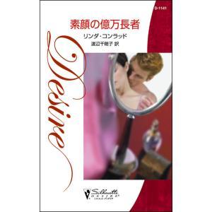 素顔の億万長者 電子書籍版 / リンダ・コンラッド 翻訳:渡辺 千穂子|ebookjapan