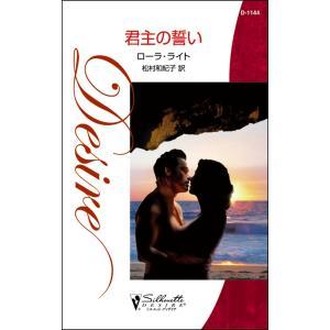 君主の誓い 電子書籍版 / ローラ・ライト 翻訳:松村 和紀子 ebookjapan