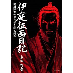 伊庭征西日記 電子書籍版 / 森田信吾 ebookjapan