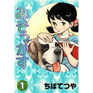 みそっかす (1) 電子書籍版 / ちばてつや|ebookjapan
