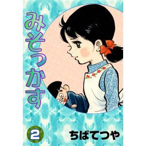 みそっかす (2) 電子書籍版 / ちばてつや|ebookjapan