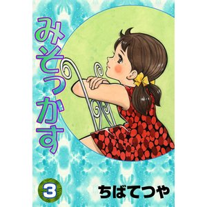 みそっかす (3) 電子書籍版 / ちばてつや|ebookjapan