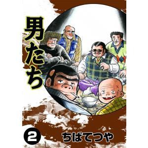 男たち (2) 電子書籍版 / ちばてつや|ebookjapan