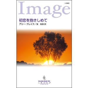 初恋を抱きしめて 電子書籍版 / アリー・ブレイク 翻訳:茉 有理|ebookjapan