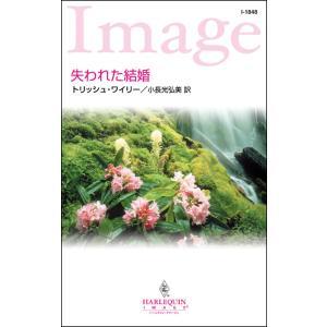 失われた結婚 電子書籍版 / トリッシュ・ワイリー 翻訳:小長光 弘美|ebookjapan