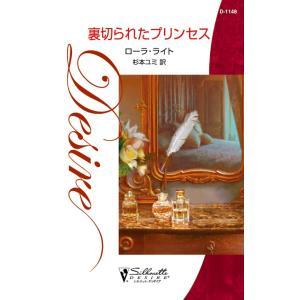 裏切られたプリンセス 電子書籍版 / ローラ・ライト 翻訳:杉本 ユミ|ebookjapan