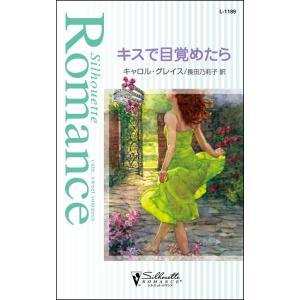 キスで目覚めたら 電子書籍版 / キャロル・グレイス 翻訳:長田 乃莉子|ebookjapan