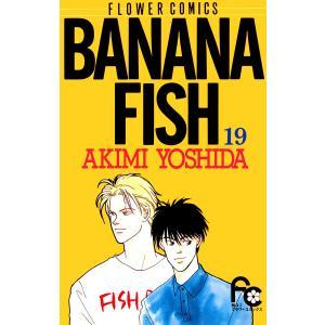 BANANA FISH (19) 電子書籍版 / 吉田 秋生|ebookjapan