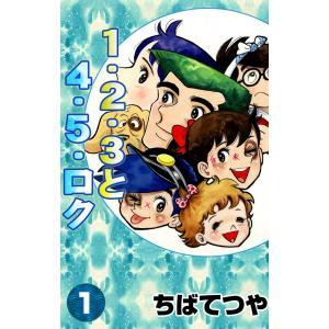 1・2・3と4・5・ロク (1) 電子書籍版 / ちばてつや|ebookjapan