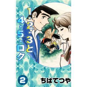 1・2・3と4・5・ロク (2) 電子書籍版 / ちばてつや|ebookjapan