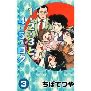 1・2・3と4・5・ロク (3) 電子書籍版 / ちばてつや|ebookjapan
