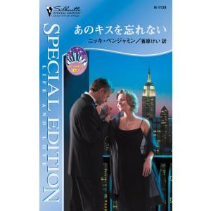 あのキスを忘れない 電子書籍版 / ニッキ・ベンジャミン 翻訳:香原 けい|ebookjapan