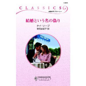 結婚という名の偽り 電子書籍版 / ケイ・ソープ 翻訳:秋元 由紀子|ebookjapan