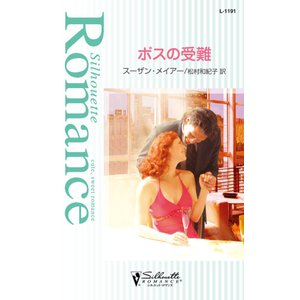 ボスの受難 電子書籍版 / スーザン・メイアー 翻訳:松村 和紀子|ebookjapan