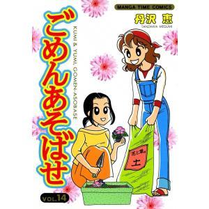 【初回50%OFFクーポン】ごめんあそばせ (14) 電子書籍版 / 丹沢恵 ebookjapan