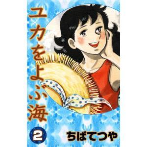 ユカをよぶ海 (2) 電子書籍版 / ちば てつや|ebookjapan