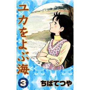 ユカをよぶ海 (3) 電子書籍版 / ちば てつや|ebookjapan