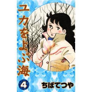 ユカをよぶ海 (4) 電子書籍版 / ちば てつや|ebookjapan