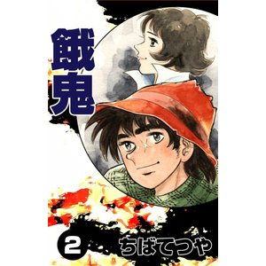 餓鬼 (2) 電子書籍版 / ちばてつや|ebookjapan