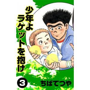 少年よラケットを抱け (3) 電子書籍版 / ちばてつや|ebookjapan