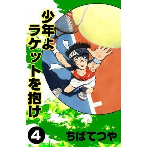 少年よラケットを抱け (4) 電子書籍版 / ちばてつや|ebookjapan