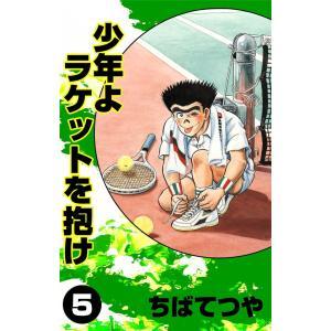 少年よラケットを抱け (5) 電子書籍版 / ちばてつや|ebookjapan