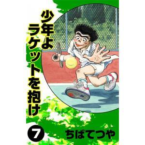 少年よラケットを抱け (7) 電子書籍版 / ちばてつや|ebookjapan