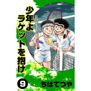 少年よラケットを抱け (9) 電子書籍版 / ちばてつや|ebookjapan