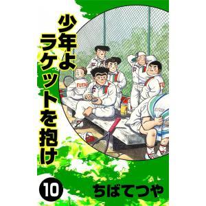 少年よラケットを抱け (10) 電子書籍版 / ちばてつや|ebookjapan