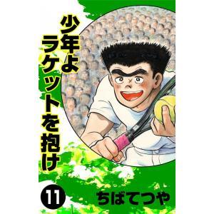 少年よラケットを抱け (11) 電子書籍版 / ちばてつや|ebookjapan
